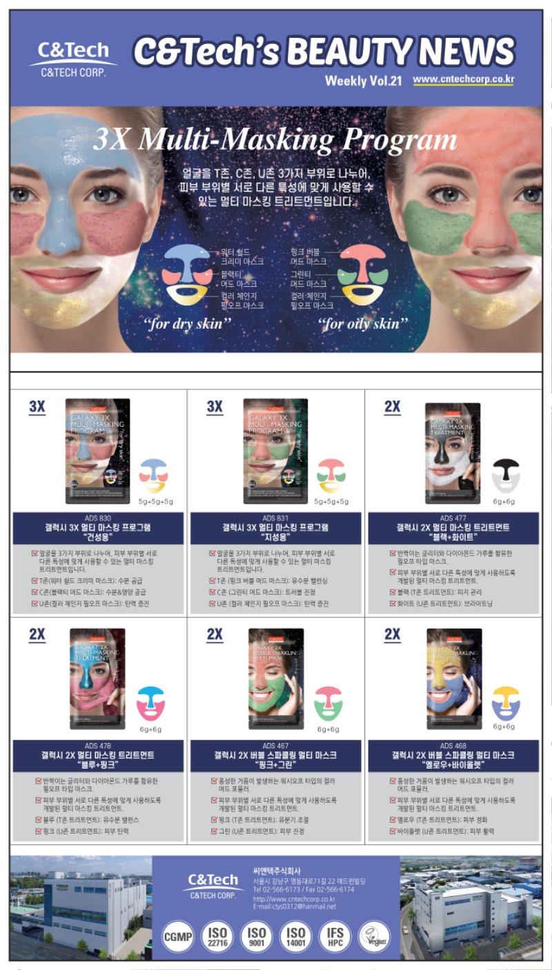 Weekly Vol 21_2X,3X시리즈_국문_씨앤텍.jpg