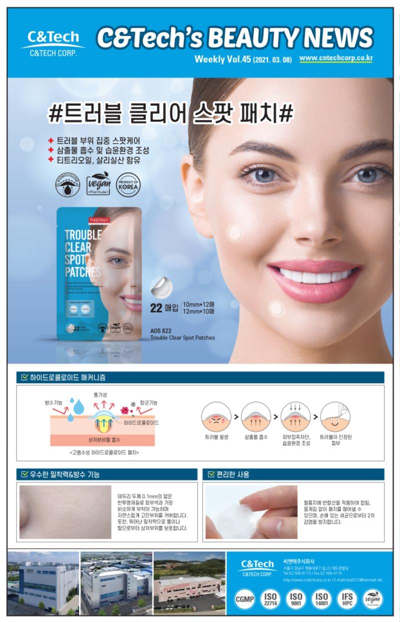 Weekly Vol 45_스팟패치_국문_씨앤텍.jpg
