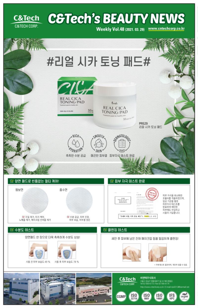 Weekly Vol 48_시카 토닝패드_국문_씨앤텍.jpg