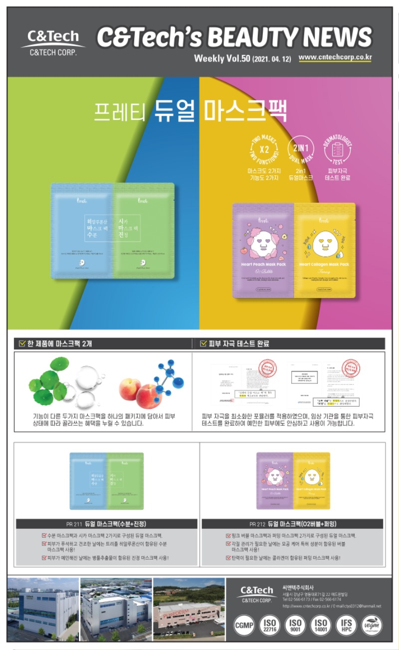 Weekly Vol 50_프레티듀얼마스크_국문_씨앤텍.jpg